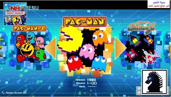 تحميل لعبة باك مان القديمة الاصلية من ميديا فاير للكمبيوتر والموبايل الاندرويد download namco all stars pac man