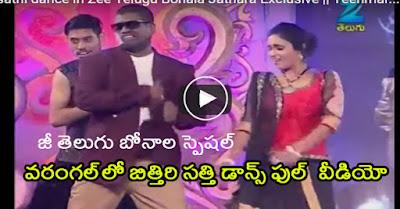 Bittiri satti dance in Zee Telugu Bonala Jathara, Bittiri Satti Warangal Video, Bittiri Satti Zee Telugu Video