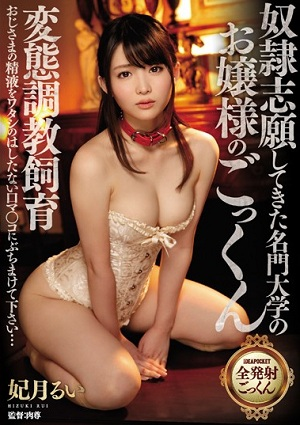 Cum Swallow Care Girl Of A Prestigious College Graduate Who Has Volunteered As A Slave Please Raise The Semen Of Her Uncle's Unclean With Her Miserable Mouth Ma · ○ Ruyuki Rui [SNIS-980 Hitzuki Rui (Kisakitsuki Rui)]