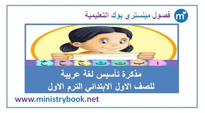 مذكرة تأسيس لغة عربية للصف الاول الابتدائي 2018-2019-2020-2021
