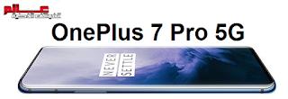 ون بلس OnePlus 7 Pro 5G