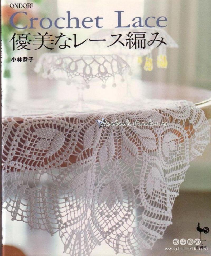Crochet Lace. Скатерти и салфетки крючком (1)