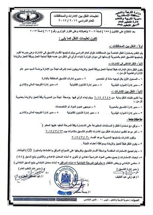 وزارة التربية والتعليم تصدر تعليمات النقل بين الادارات والمحافظات للعام 2017 ويبدأ التقديم للنقل من 8 فبراير الى 23 مارس