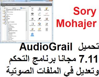 تحميل AudioGrail 7-11 مجانا برنامج التحكم وتعديل في الملفات الصوتية
