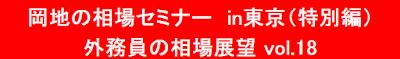 https://www.okachi.jp/seminar/detail20170520t.php