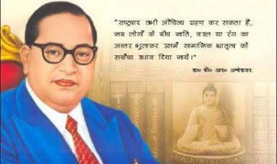 Ambedkar Jayanthi Wishes in Marathi and Hindi