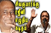 Rajanikanth Sends An Emotional Letter To Actor Sivakumar
