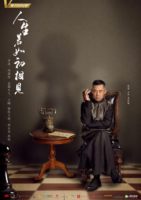 Hou Yong as leader of Tian Meng Hui