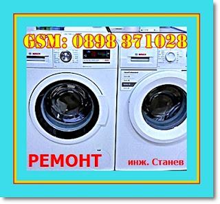 Ремонт на битова техника, Ремонт на битова техника по домовете, Ремонт на битова техника в София, Ремонт на перални,  Смяна на ремък на пералня, Ремонт на перални по домовете, Ремонт на електроуреди, Сервиз,