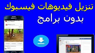 كيف تحمل فيديو من الفيس بوك