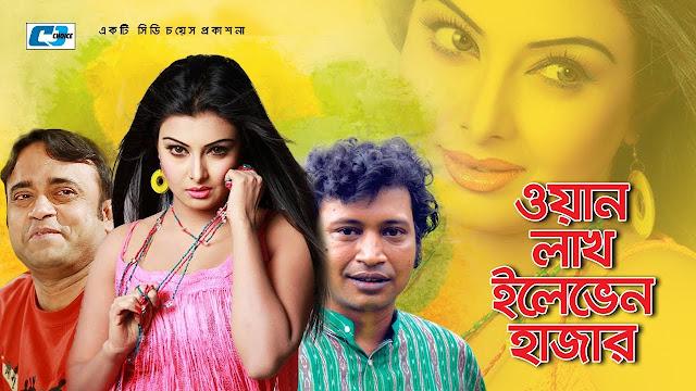 One Lakh Eleven Hazar Bangla Natok Ft. Hasan and Mukti HD