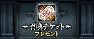 summon ticket