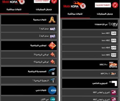 تطبيق Mobikora لمشاهدة المباريات