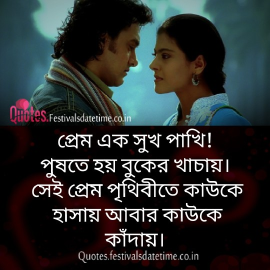 Bangla Whatsapp Love Status Download & share
