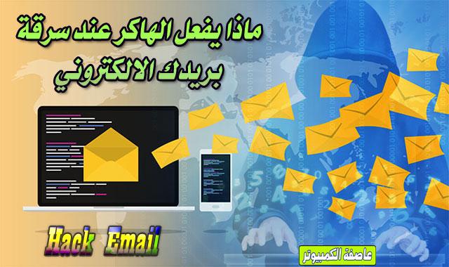 سرقة البريد الالكتروني