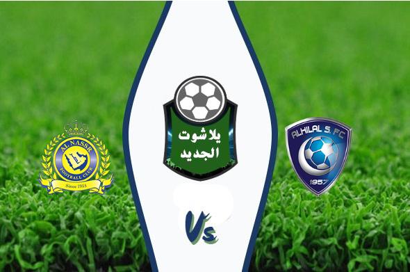 نتيجة مباراة الهلال والنصر اليوم 27-10-2019 الدوري السعودي