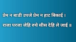 prem na badi upje meaning दोहा किसे कहते हैं दोहा किसे कहते हैं उदाहरण सहित समझाइए  दोहा विधान  दोहा की परिभाषा क्या है  दोहा का अर्थ  doha in hindi example