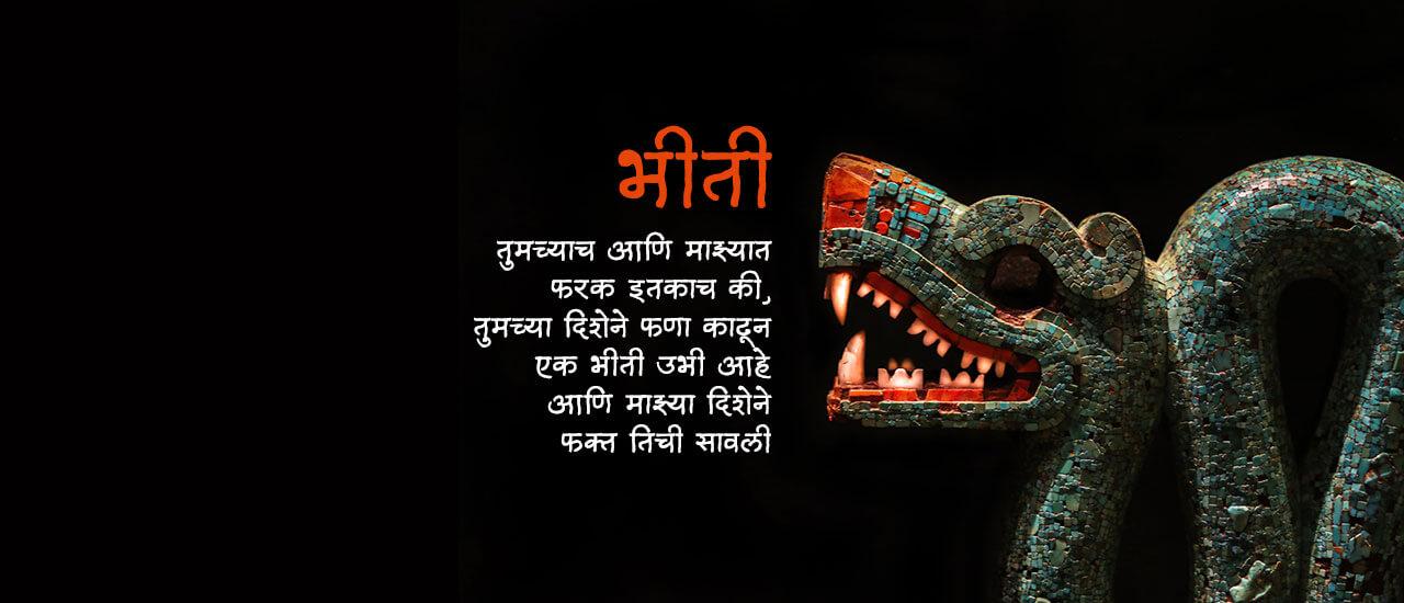 भीती - मराठी कविता | Bheeti - Marathi Kavita