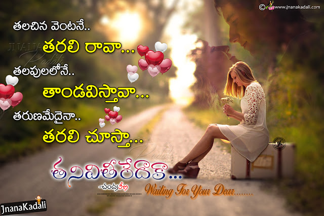 love poetry in telugu, romantic love thoughts in telugu, romantic love poetry by Chandra Veena In Telugu