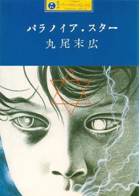 Paranoia Star de Suehiro Maruo