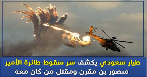 طيار سعودي يكشف سر سقوط طائرة الأمير منصور بن مقرن
