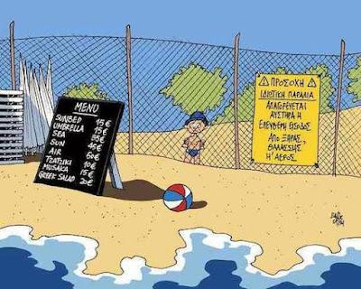 Έγγραφο του Συμπαραστάτη του Πολίτη και της Επιχείρησης προς τον Δήμο Ηγουμενίτσας, για την ελεύθερη πρόσβαση των πολιτών στις παραλίες