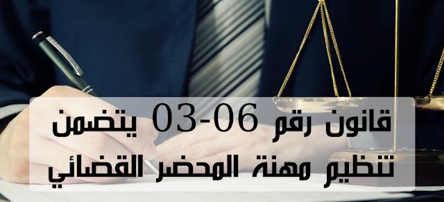 تحميل ، قانون ، رقم ، 06-03 ، يتضمن ، تنظيم ، مهنة ، المحضر ، القضائي ، PDF