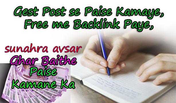 gest post website free backlink website gest post se paise kamaye