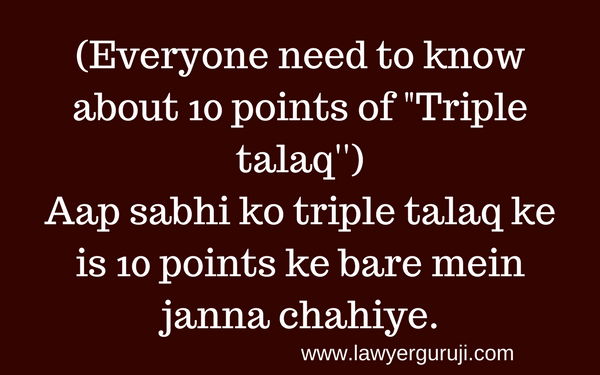 "Aap sabhi ko triple talaq ke is 10 points ke bare mein janna chahiye (Everyone need to know about 10 points of ""Triple talaq'')"