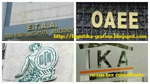 Αλλαγές στις εισφορές μισθωτών, ελευθέρων επαγγελματιών, ναυτικών και αγροτών φέρνει το σχέδιο νόμου που κατέθεσε χθες στη Βουλή το υπουργείο Εργασίας, εν όψει της λειτουργίας του ΕΦΚΑ από 1/1/2017.
