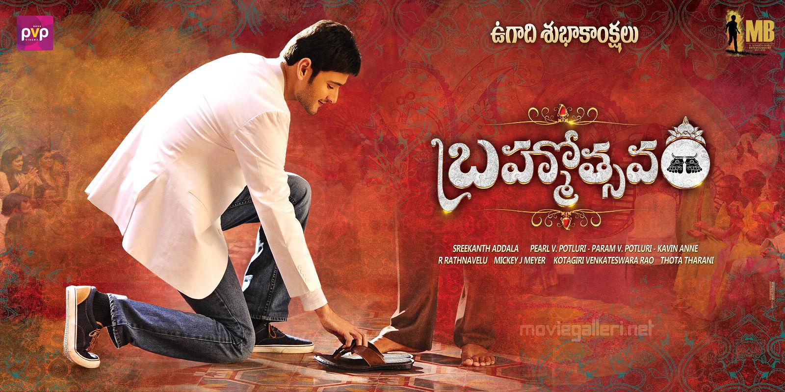 Brahmotsavam (2016) Telugu (Tamil) Full Movie Watch online Download ...