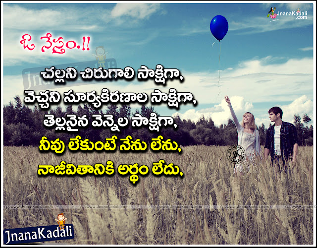 Friendship Life Quotes in Telugu,Friendship Inspirational Quotes in Telugu,Friendship Beautiful Telugu quotions for friends,Friendship Nice Telugu quotes for friends,Friendship online Best telugu quotations,Friendship New latest free trending telugu quotations,Best telugu Friendship quoations for friends students
