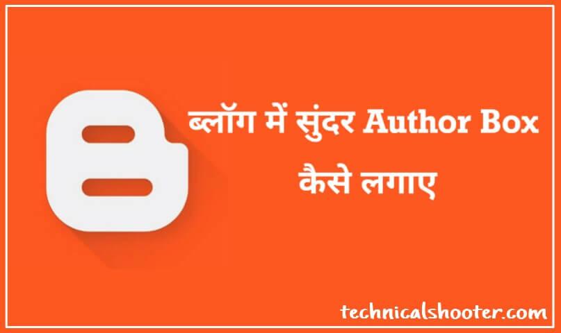 ब्लॉगर ब्लॉग में सुंदर Author Box कैसे लगाए – पूरी जानकारी हिंदी में