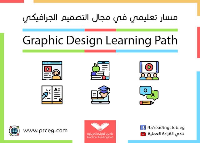 تعلم الجرافيك والتصميم مجانا - كورسات عربى وانجليزى (مسار تعليمى كامل)