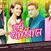 Tumi Aahibane New Assamese Movie