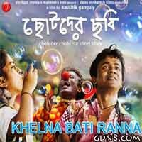 Khelna Bati Ranna - Chotoder Chobi