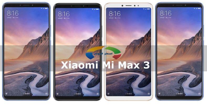 سعر ومواصفات موبايل شاومي مي ماكس 3 - Xiaomi Mi Max 3 2018