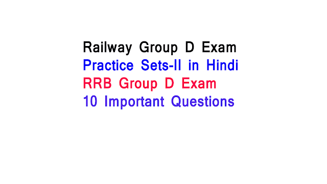 Railway Group D Practice Sets-II