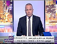 برنامج على مسئوليتى حلقة الأحد 9-7-2017 مع أحمد موسى