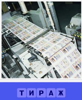 происходит выпуск тиража газеты, который печатает машина