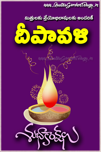 Telugu deepavali greetings mobile wallpapers