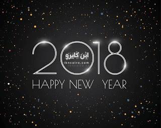 صور تهنئة للعام الجديد 2018