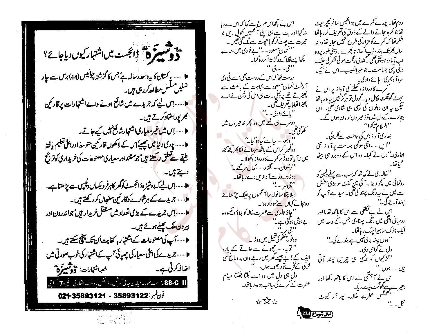Aey Dushman E Jaan By Roheela Khan Forced Marriage Read