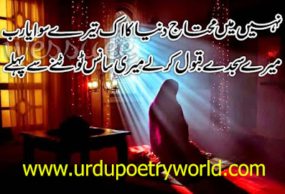 Urdu Poetry | Islamic Poetry | Quotes | Islamic Quotes | Urdu Poetry World,Urdu Poetry 2 Lines,Poetry In Urdu Sad With Friends,Sad Poetry In Urdu 2 Lines,Sad Poetry Images In 2 Lines,