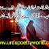 Urdu Poetry | Islamic Poetry | Quotes | Islamic Quotes | Urdu Poetry World