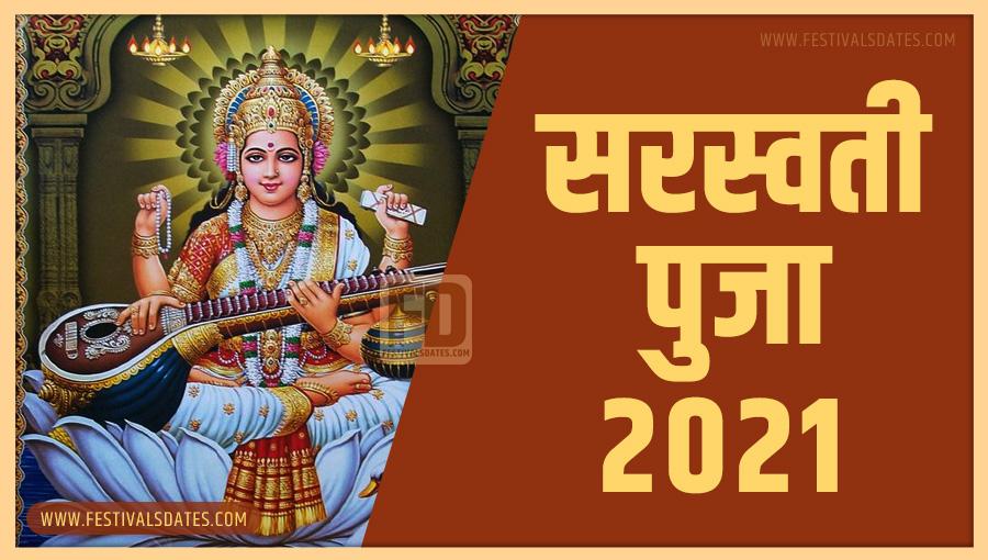 2021 सरस्वती पूजा तारीख व समय भारतीय समय अनुसार
