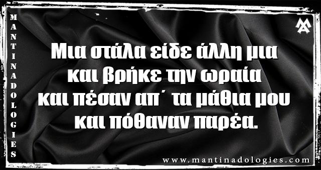 Μαντινάδες - Μια στάλα είδε άλλη μια και βρήκε την ωραία  και πέσαν απ΄ τα μάθια μου και πόθαναν παρέα.