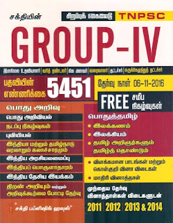 Tnpsc group 4 exam model question paper in tamil 2012