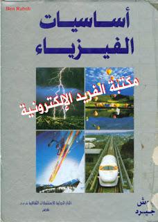 كتاب أساسيات الفيزياء ـ بوش