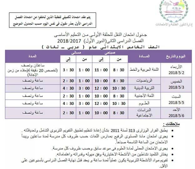 جدول امتحانات الصف الخامس الابتدائي الترم الثاني 2018 محافظة الجيزة